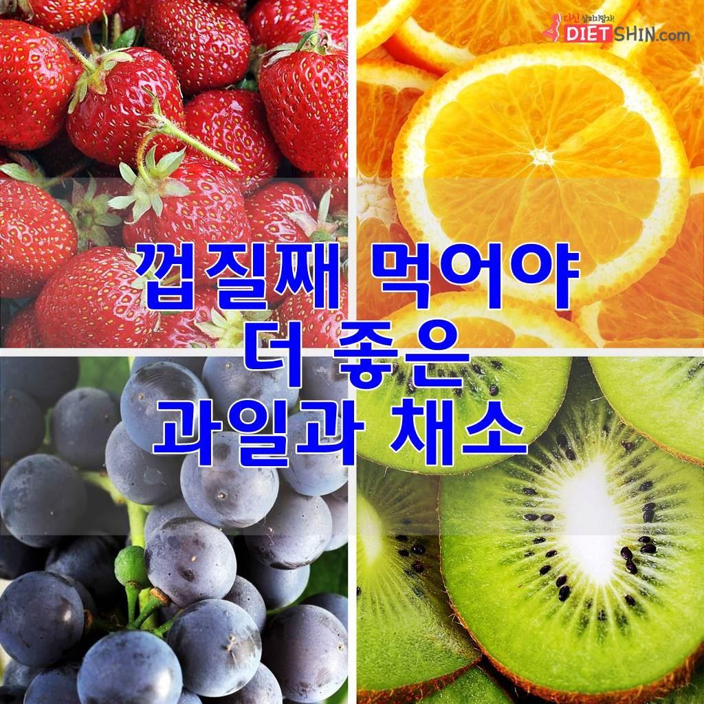 껍질째 먹어야 더 좋은 과일과 채소