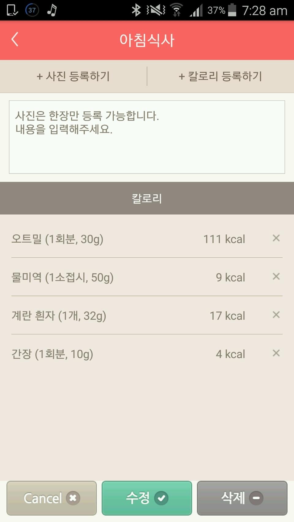 저칼로리 영양만점. 아침 식사용 미역 오트밀죽!!
