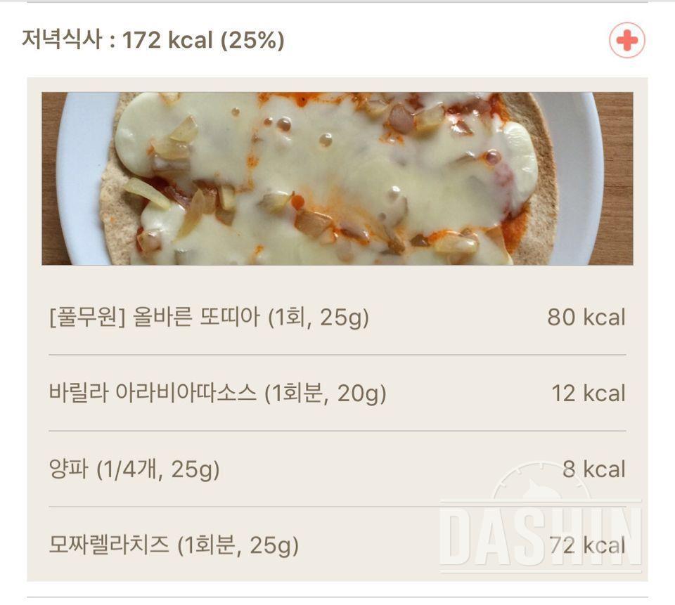피자 땡길때! 172kcal 야매피자 레시피 :)