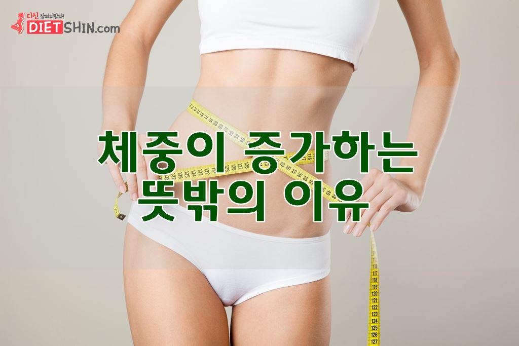 체중이 증가하는 뜻밖의 이유
