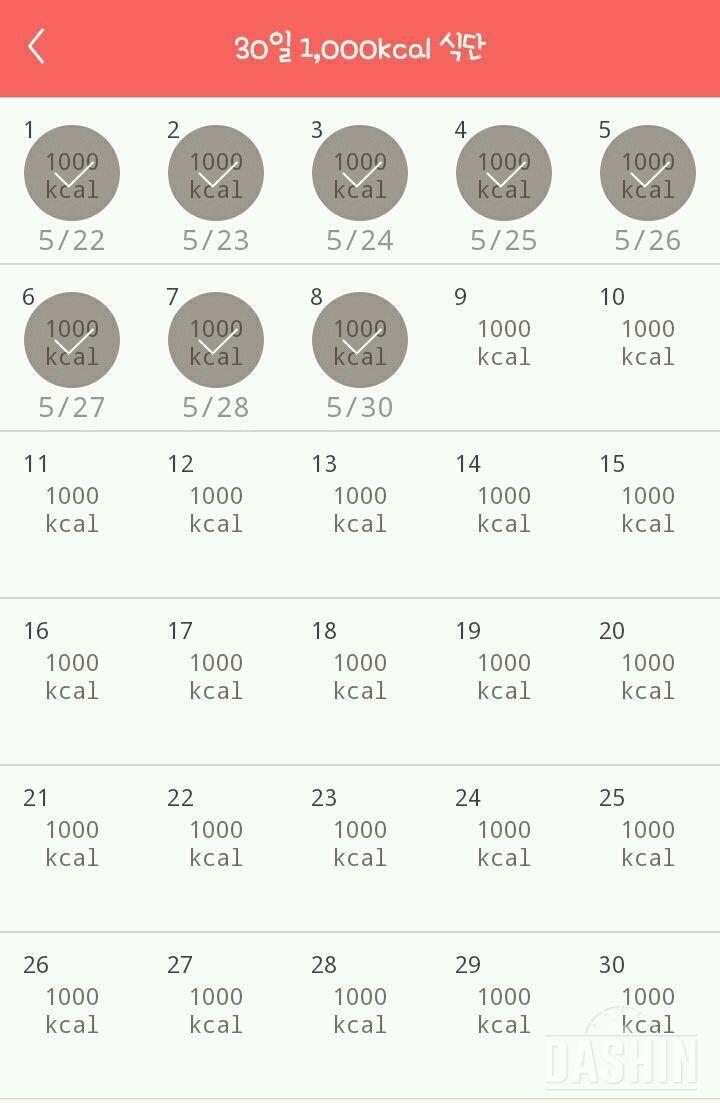 30일 1,000kcal 식단 8일차 성공!