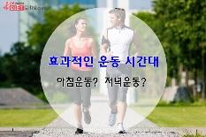 효과적인 운동시간대, 아침운동? 저녁운동?