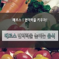 메르스 면역력을 높이는 음식