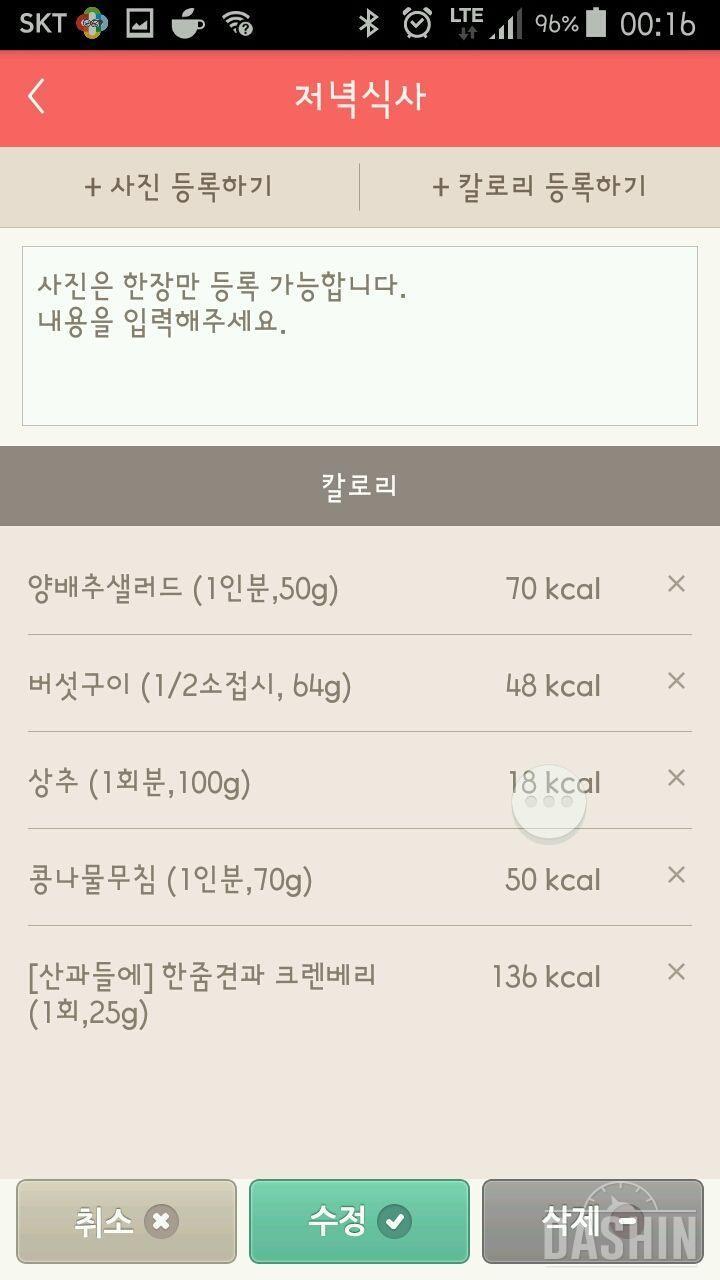 다신5기집중감량 14일차 식단및운동