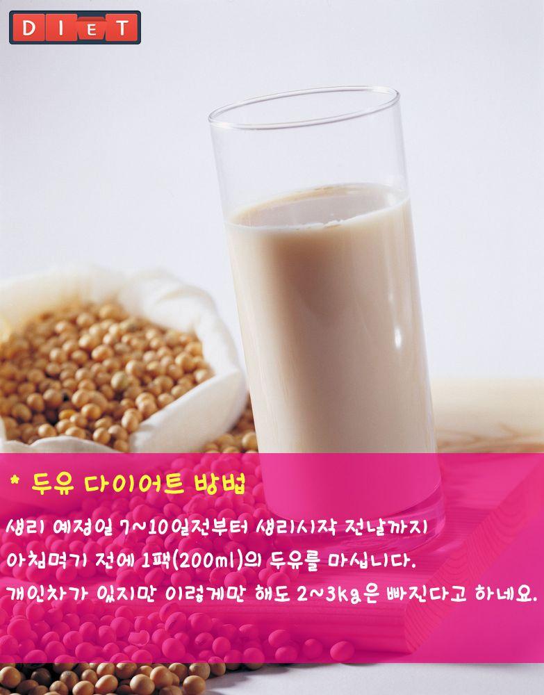 요요없는 두유 다이어트