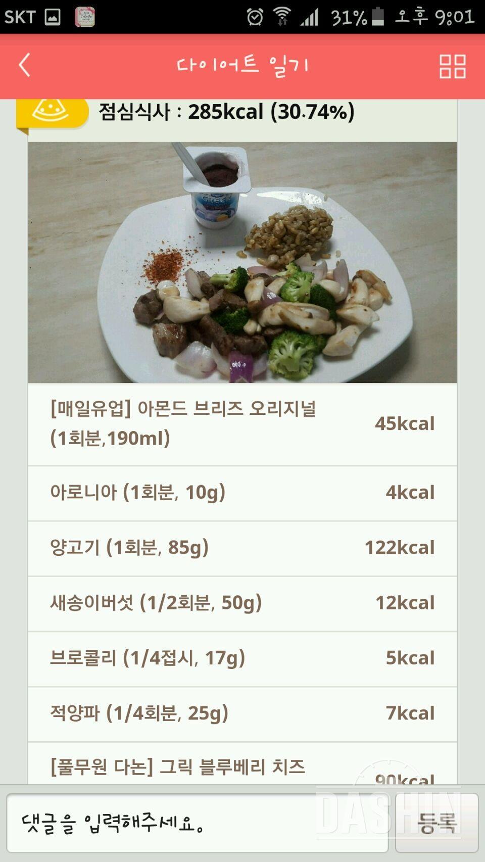 7월6일 ㅡ 17일차 운동 식단