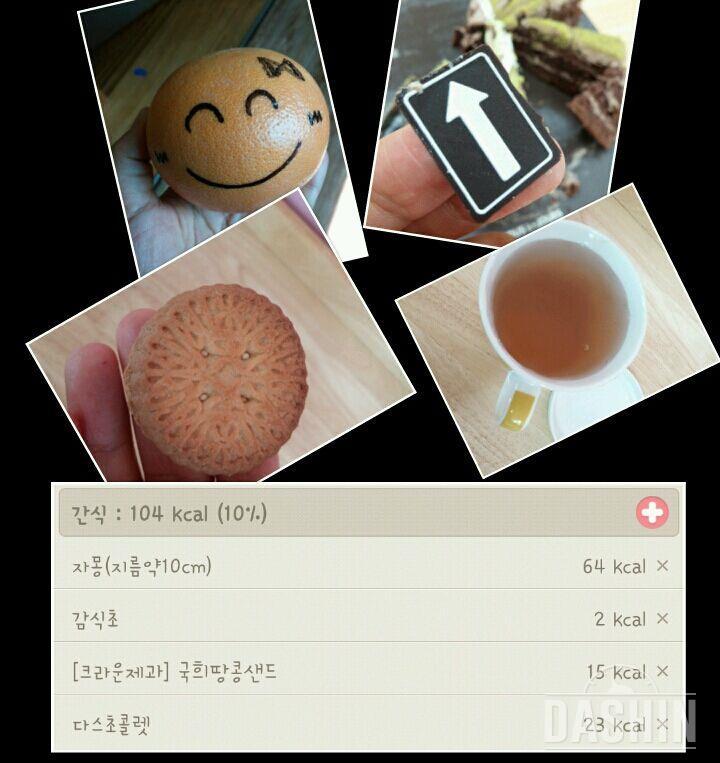 다신3기 ) 4일차 성공  :)