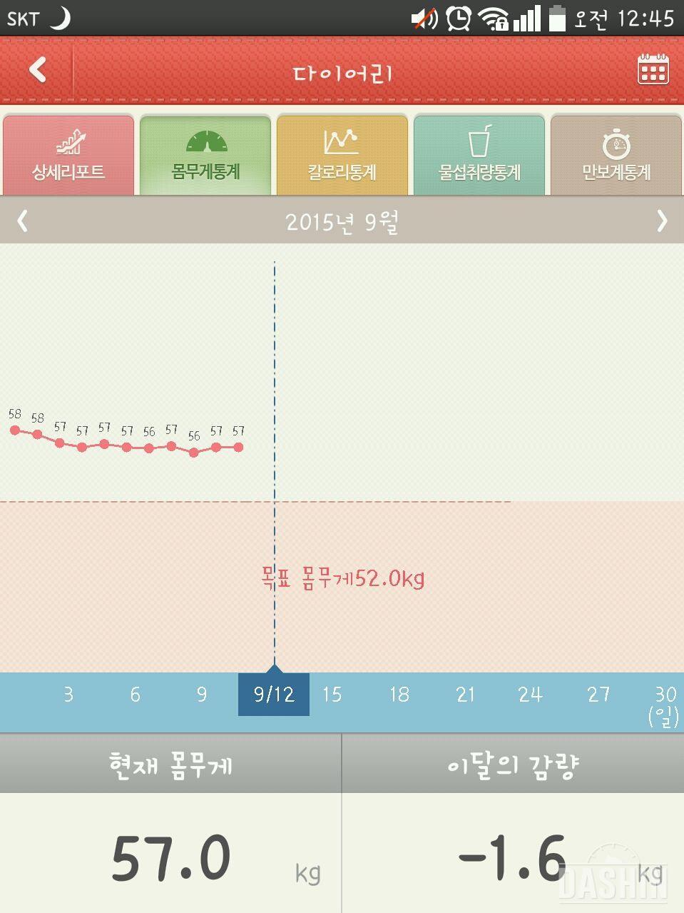 다신3기 )  10일차 으샤으샤 ♥