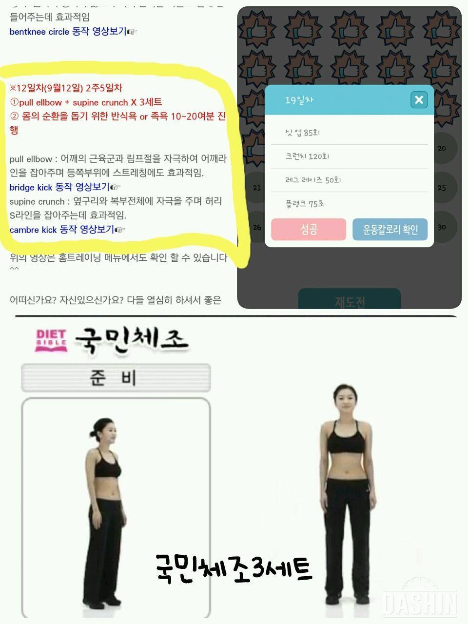 다신3기♡쥬비스♡핑크오션 ㅡ12일차ㅡ