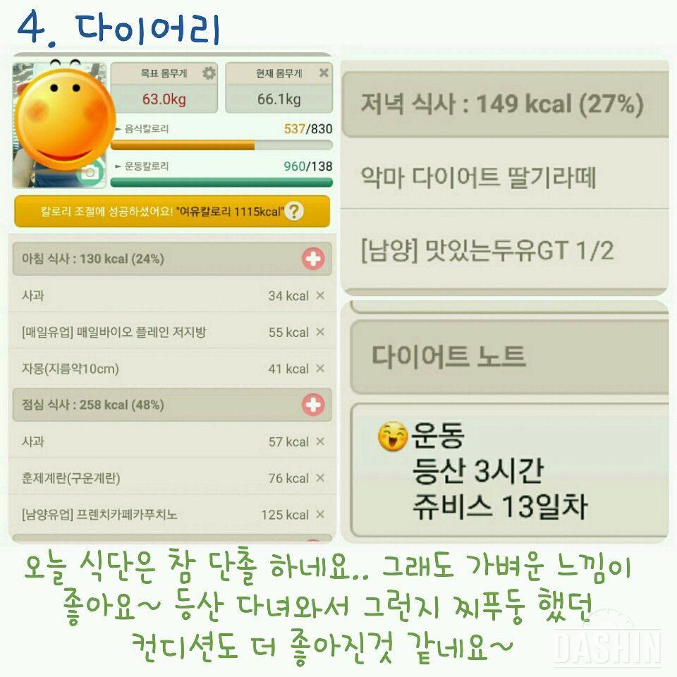[도전 다신 3기] 😆 13일차