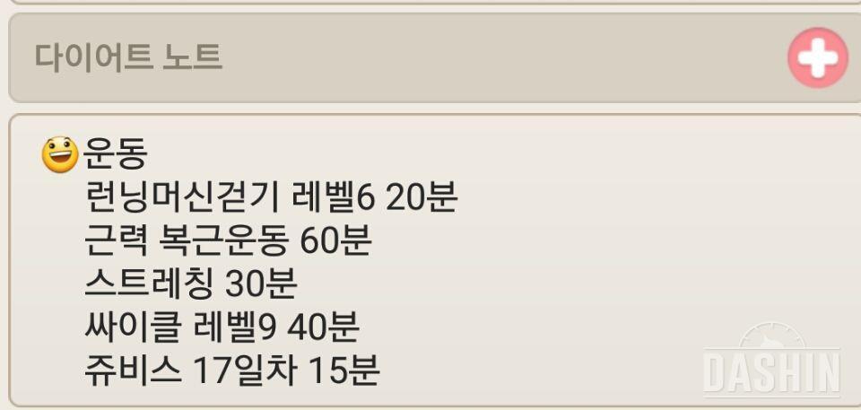 [도전 다신 3기] 😘 17일차