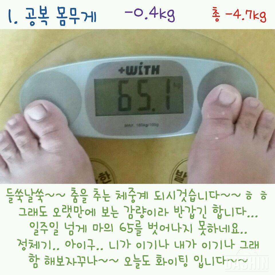 [도전 다신 3기] 😅 20일차