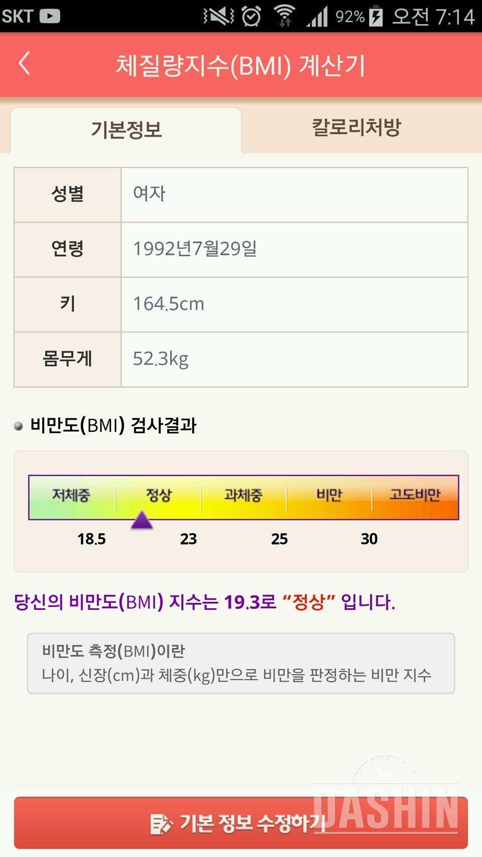 다신 6기 신청합니닷!