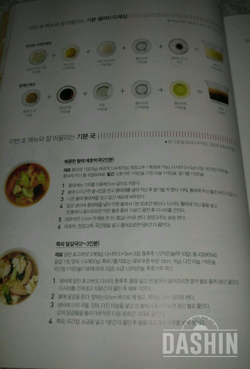 ★더라이트★매콤한 두부애호박국(응용)