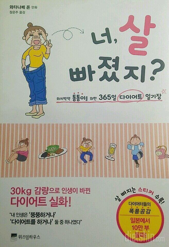 다이어트 책추천!