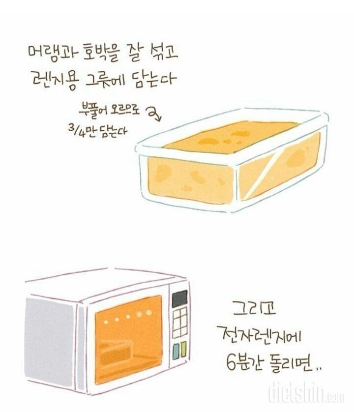밀가루X오븐X  다이어트 단호박빵