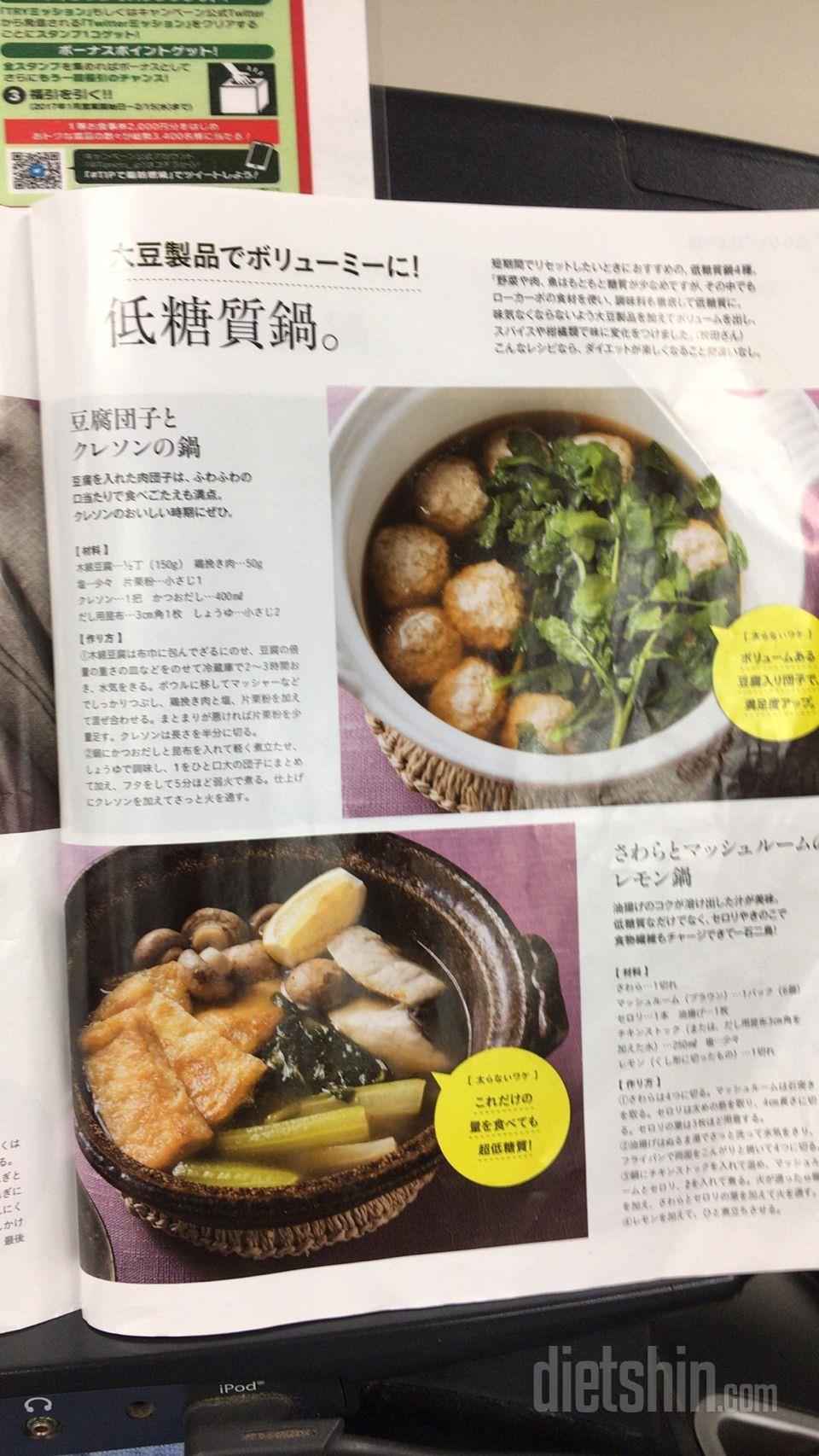 일본잡지 저칼로리 나베