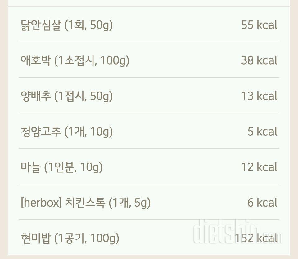 애호박 닭안심 덮밥 (281kcal)
