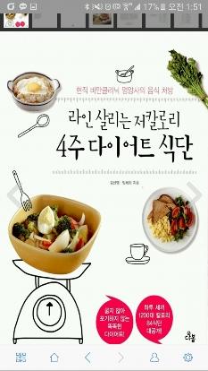 다이어트 식량과 책 준비^^
