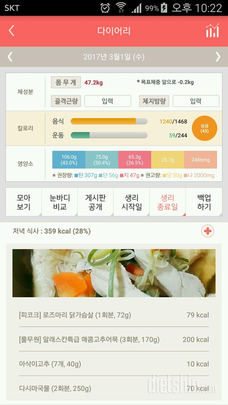 단백단백한 닭가슴살 오뎅국~ ^^*
