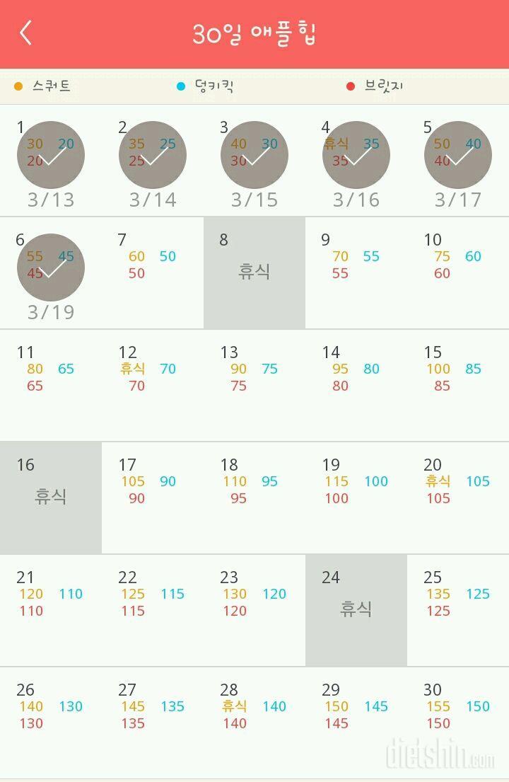 30일 애플힙 36일차 성공!