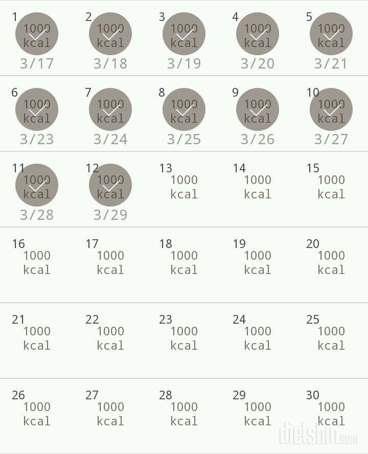 30일 1,000kcal 식단 42일차 성공!
