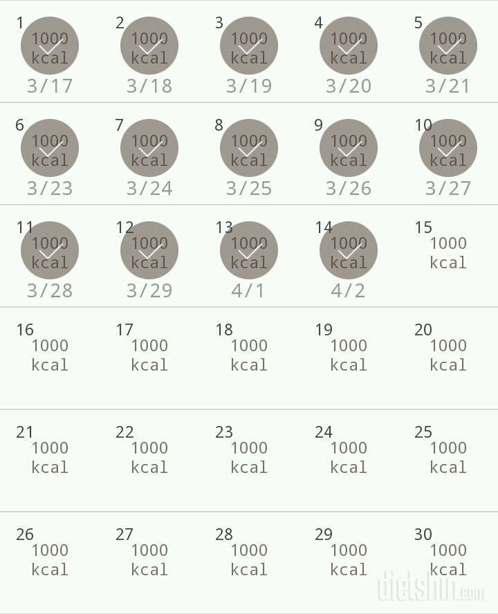 30일 1,000kcal 식단 44일차 성공!