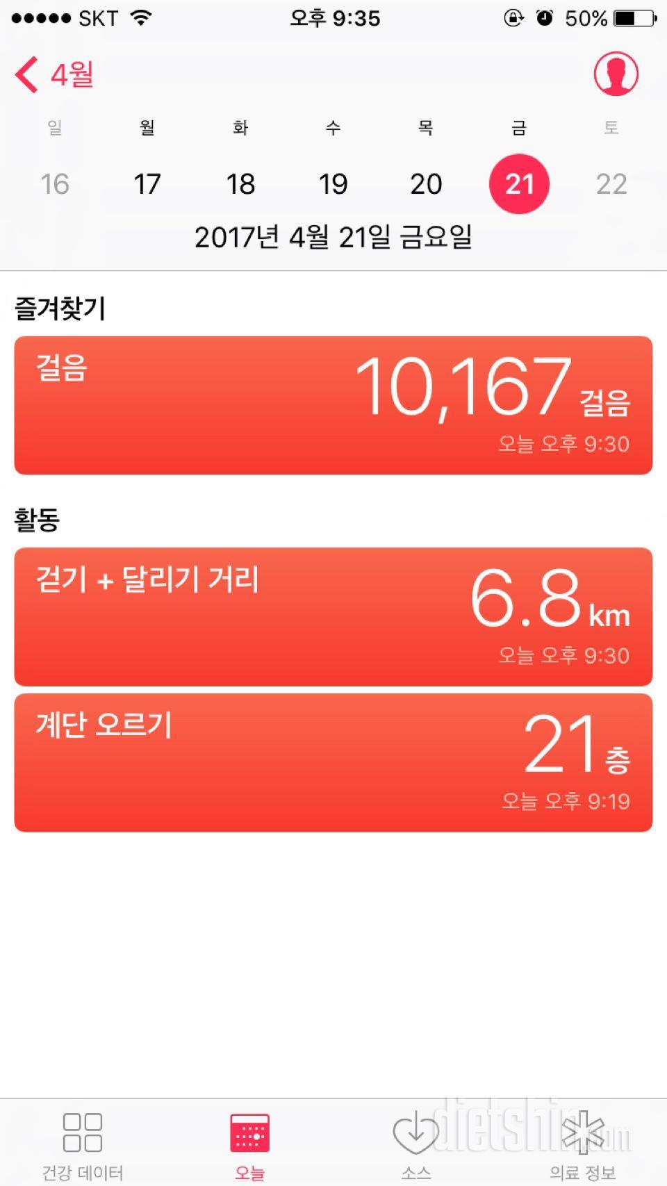 30일 만보 걷기 20일차 성공!
