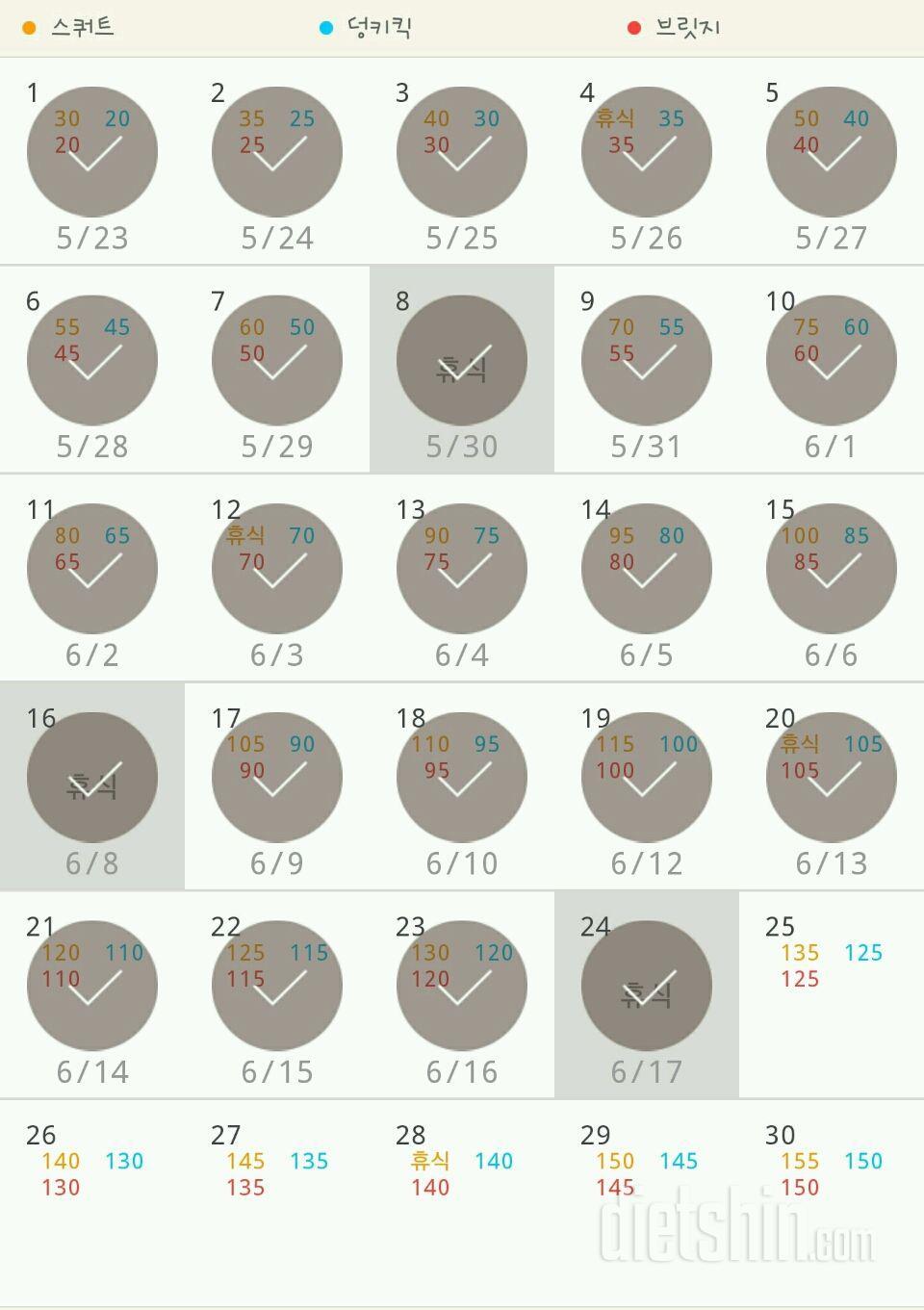 30일 애플힙 24일차 성공!