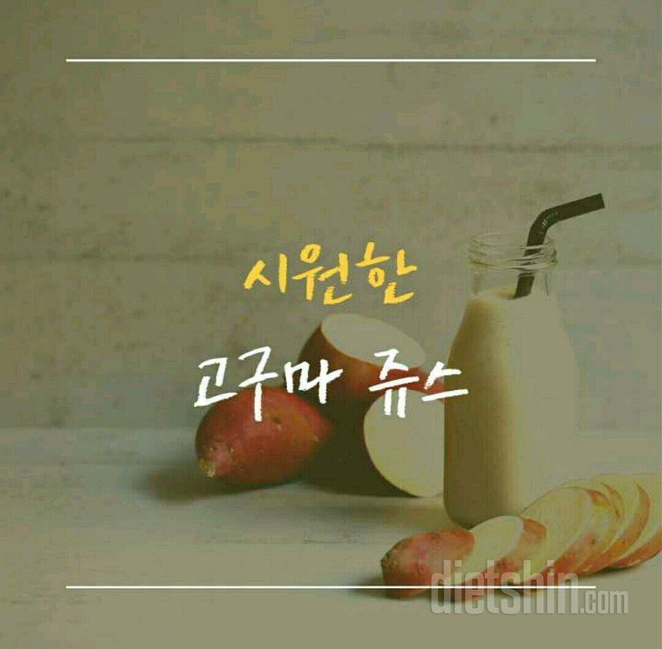 고구마라떼/쥬스-130kcal