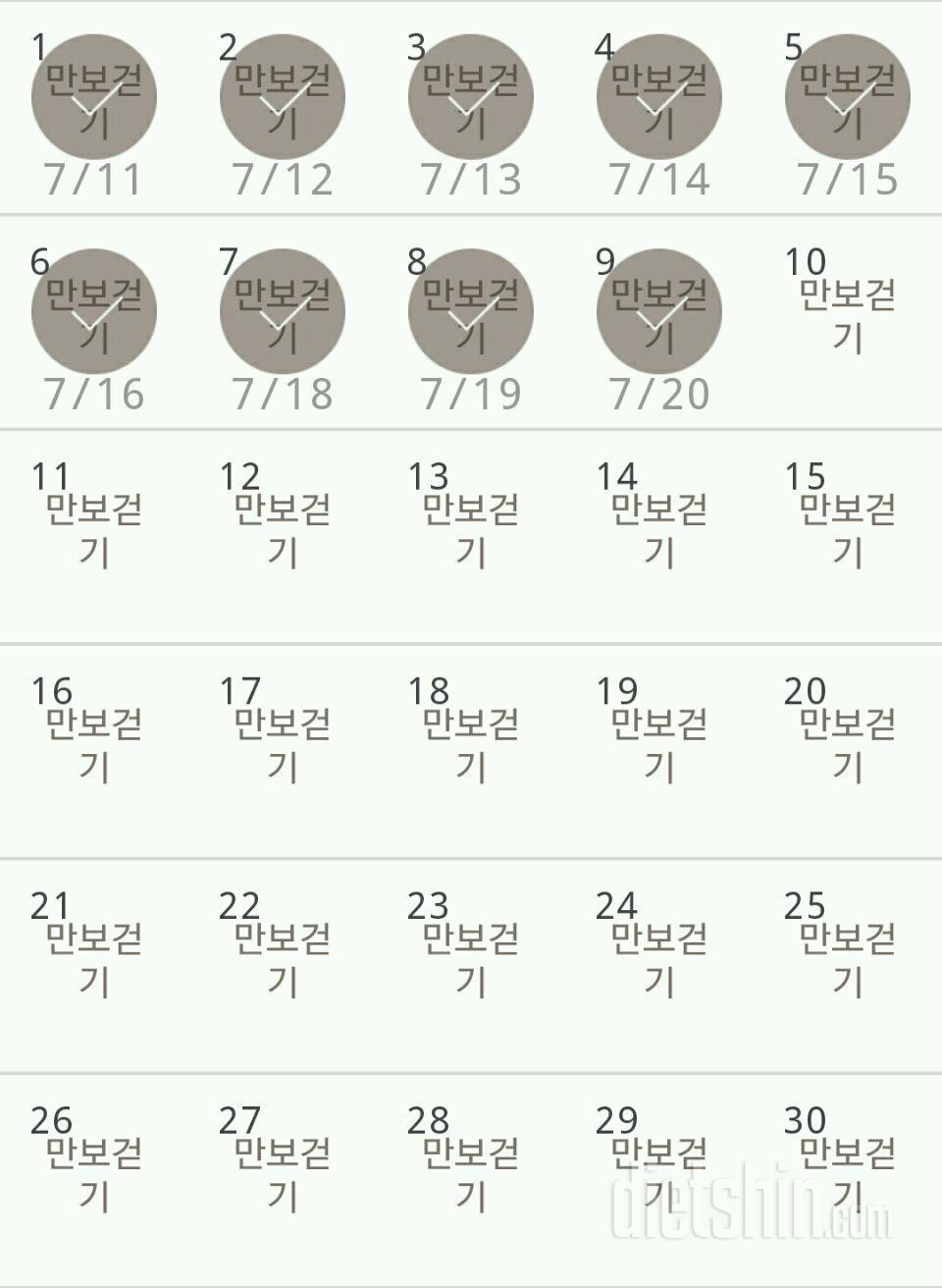 30일 만보 걷기 39일차 성공!