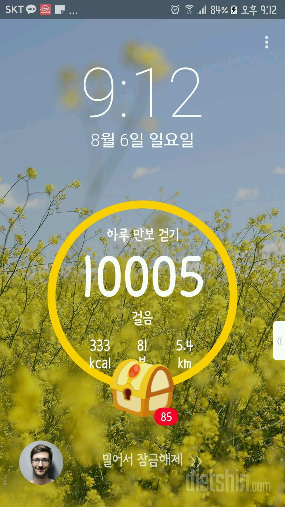 30일 만보 걷기 34일차 성공!