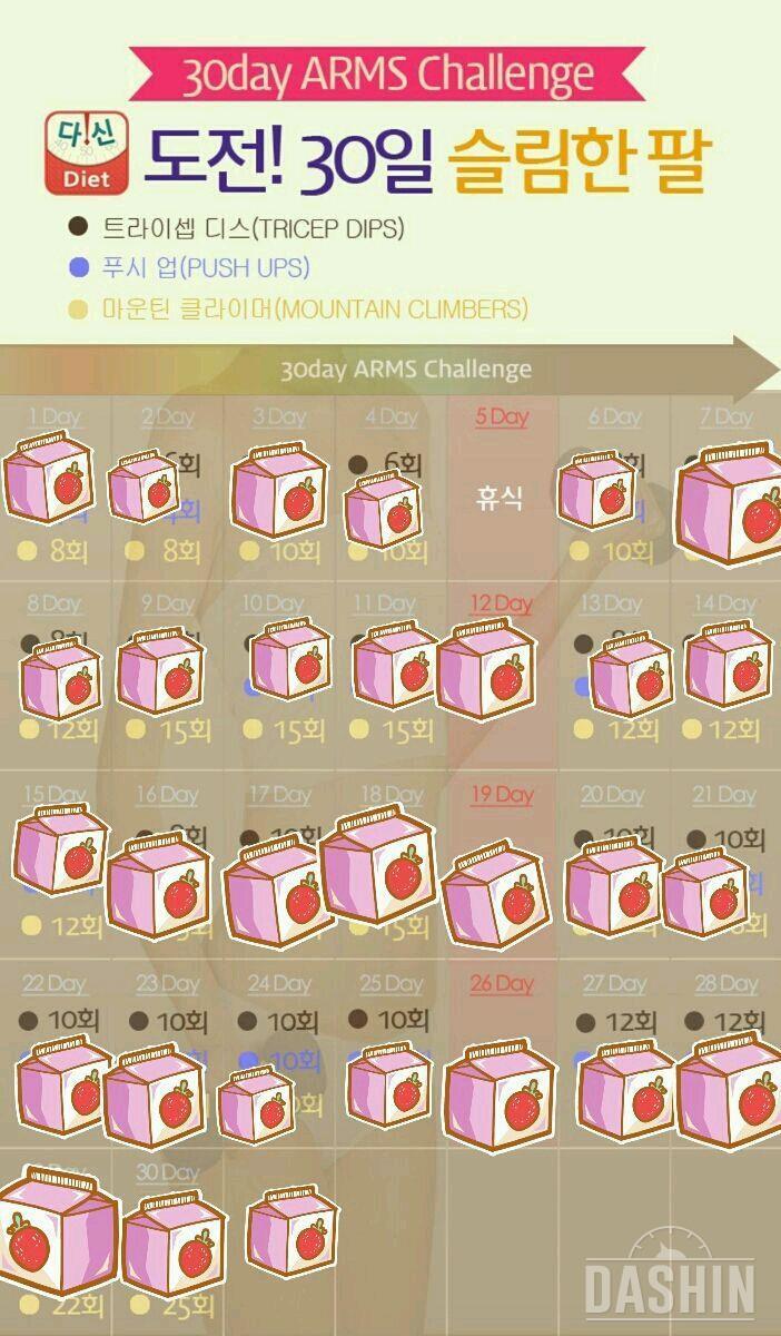 팔도전 30일 완료 후기★뱃지 주세요~~^^