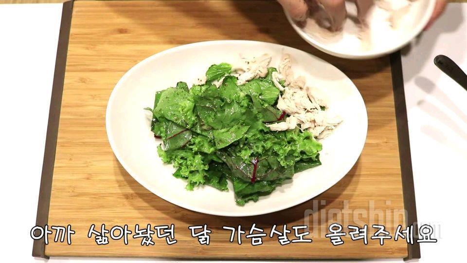 [공모전] 닭 가슴살 셀러드 2