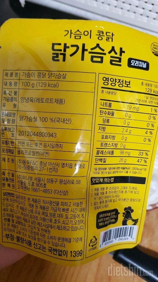[공모전] 닭가슴살 달걀 채소 덮밥