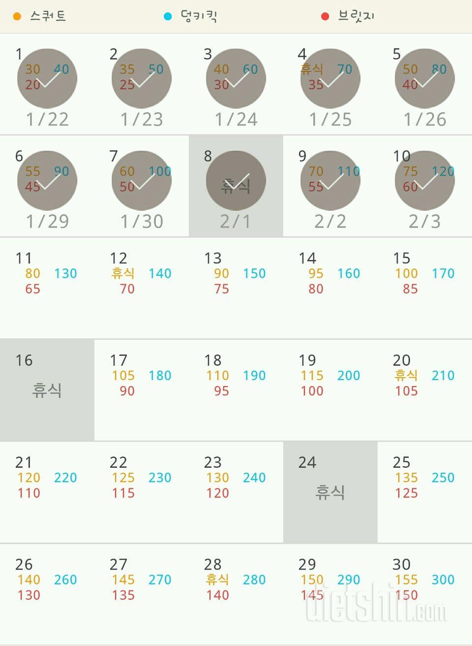 30일 애플힙 10일차 성공!