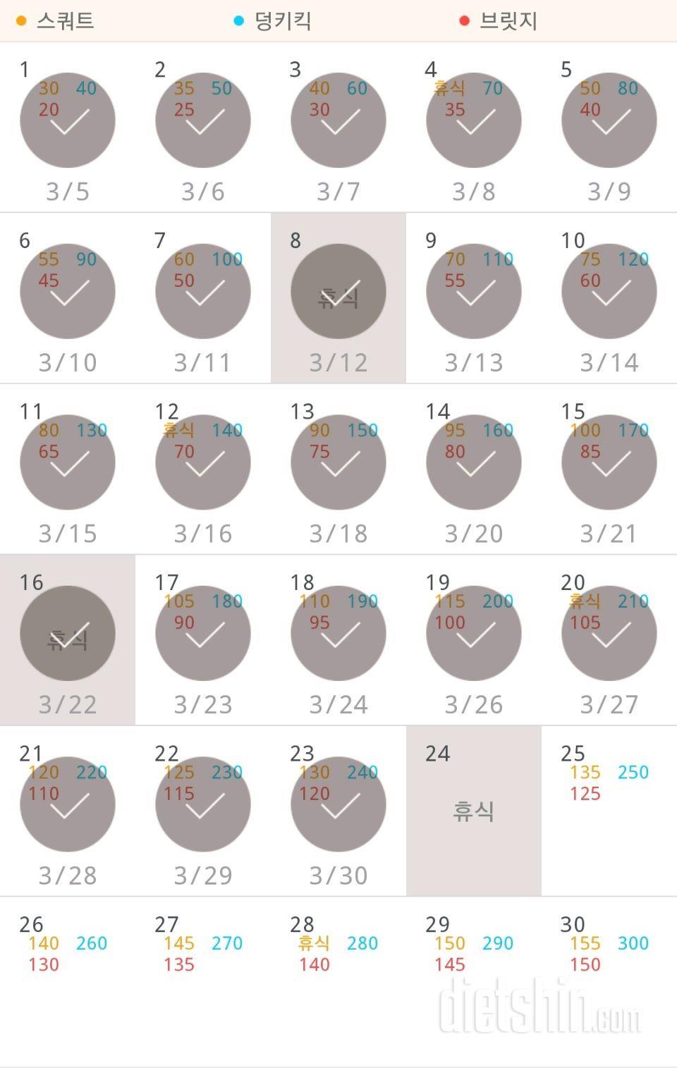30일 애플힙 53일차 성공!