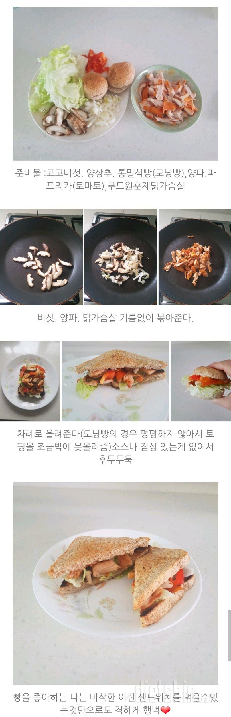 #닭가슴살통밀빵샌드위치