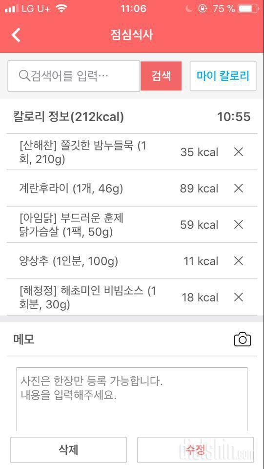 ~210kcal 비빔국수 (노밀가루)