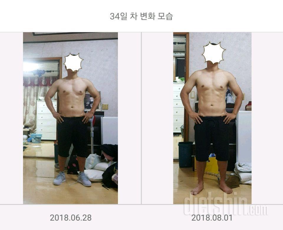 다이어트 30일 전.후 비교