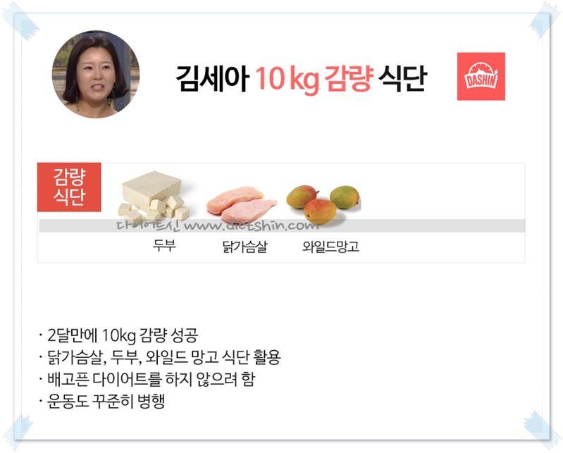 개그맨 김세아, 2달만에 10kg 감량 식단!