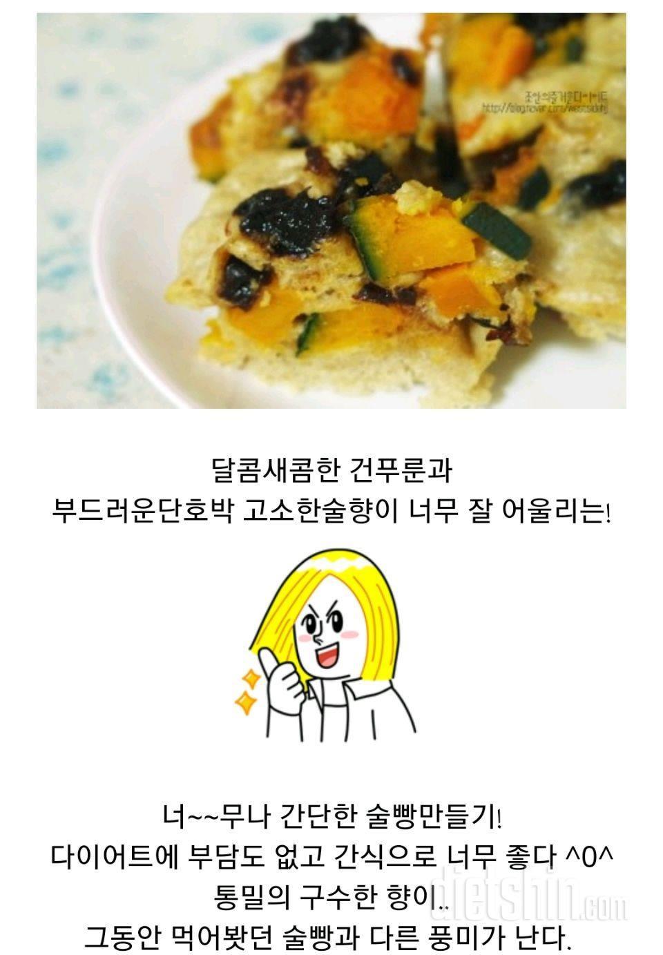 잔기밥솥 단호박통밀술빵