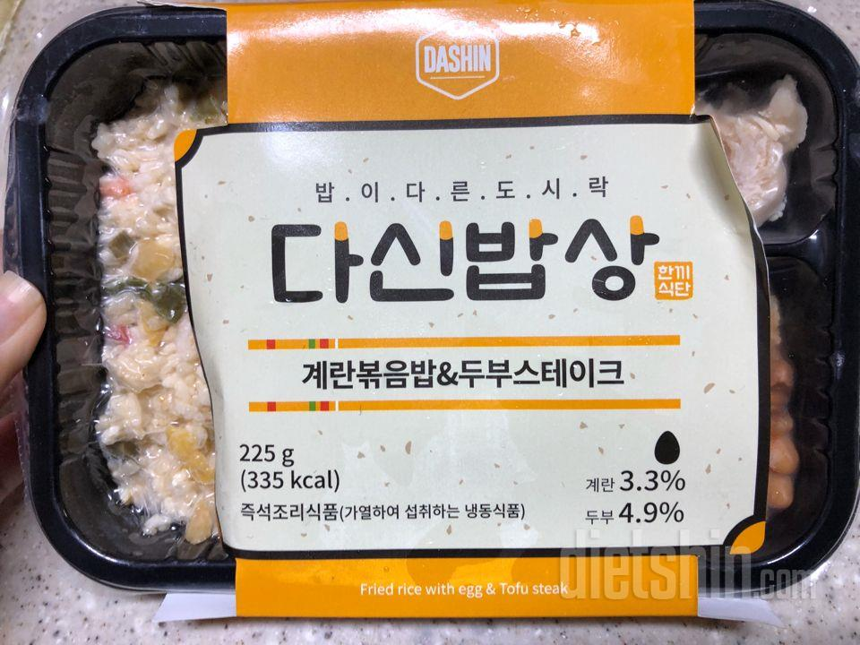 다신밥상 계란볶음밥&두부스테이크 먹어봤어용👍