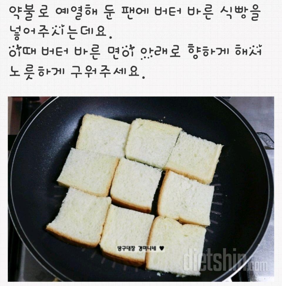 바삭한  마늘식빵