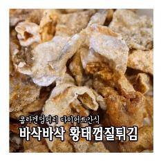 🎀다이어트 콜라겐 간식~🎀