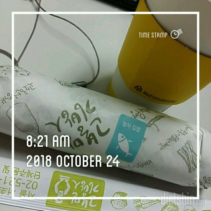 20181024  식단~