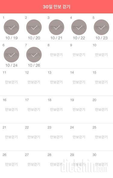30일 만보 걷기 37일차 성공!