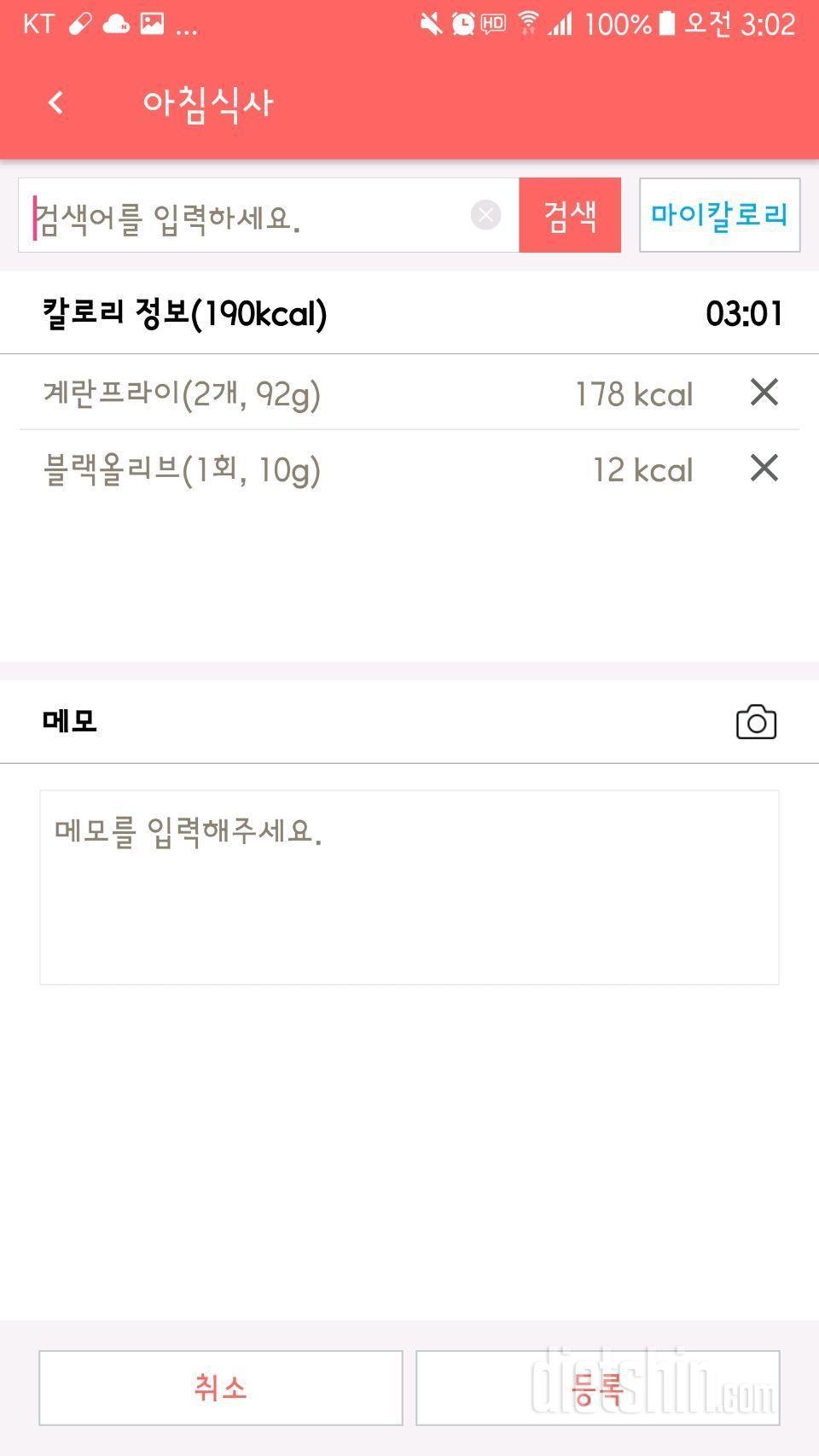[190Kcal] 초간단 영양만점 달걀블랙올리브마늘❤