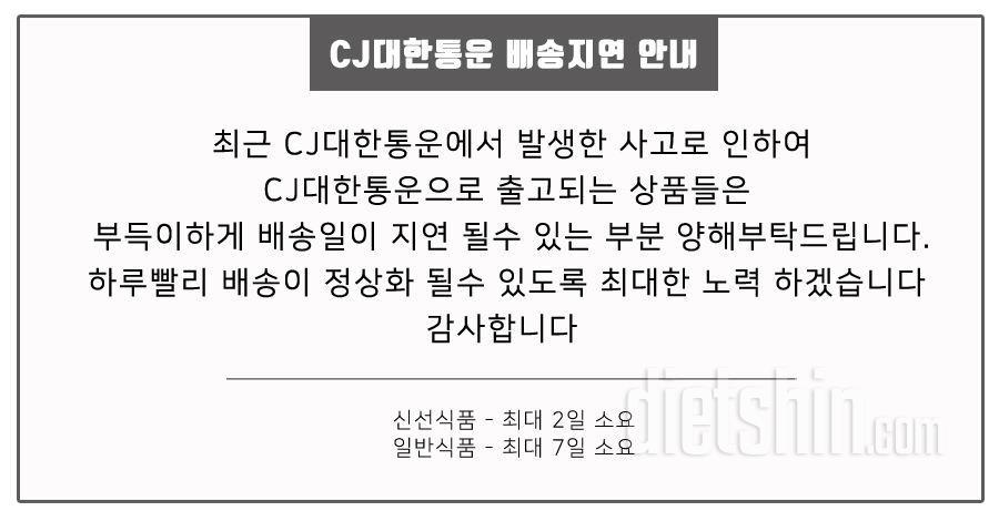 (공지) CJ대한통운 배송지연 안내