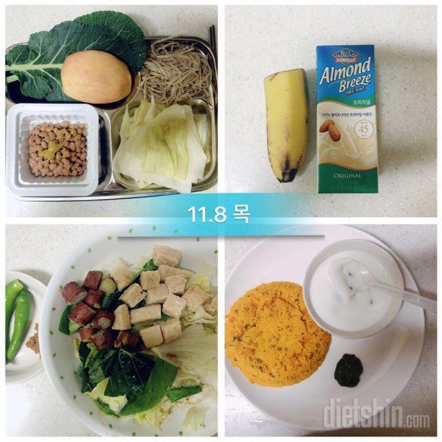 11월8일 식단 (2)